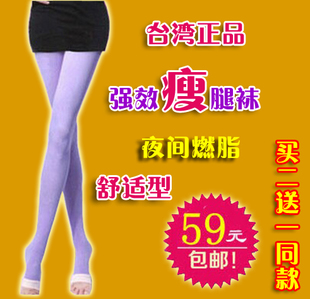 2014 berserk upgraded version of South Korean exports 420D sleep socks stovepipe night sleep socks Fat Burning legs socks