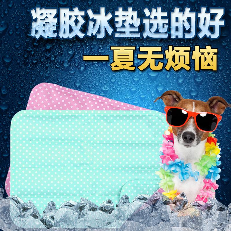 寵物冰墊 狗冰墊涼墊狗狗涼席散熱墊狗墊子凝膠冰墊狗窩墊夏包郵