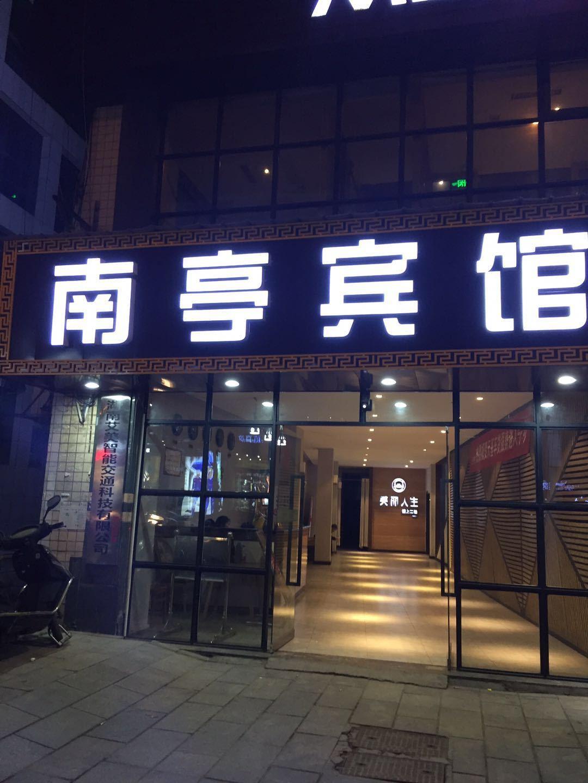长沙宁乡南亭宾馆豪华双间