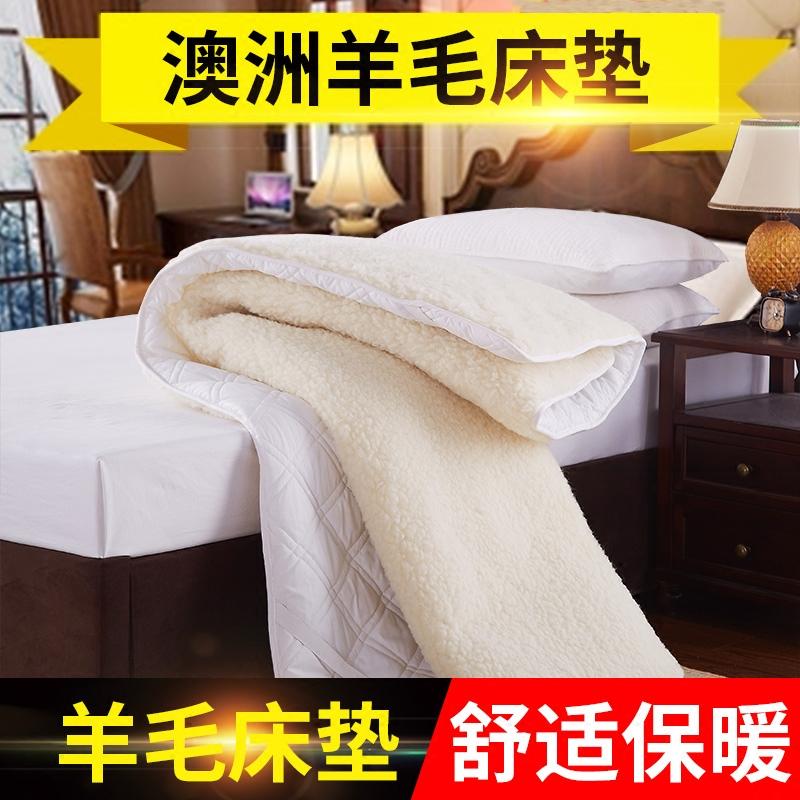 138.00元包邮正品100%纯羊毛加厚保暖软垫床褥子