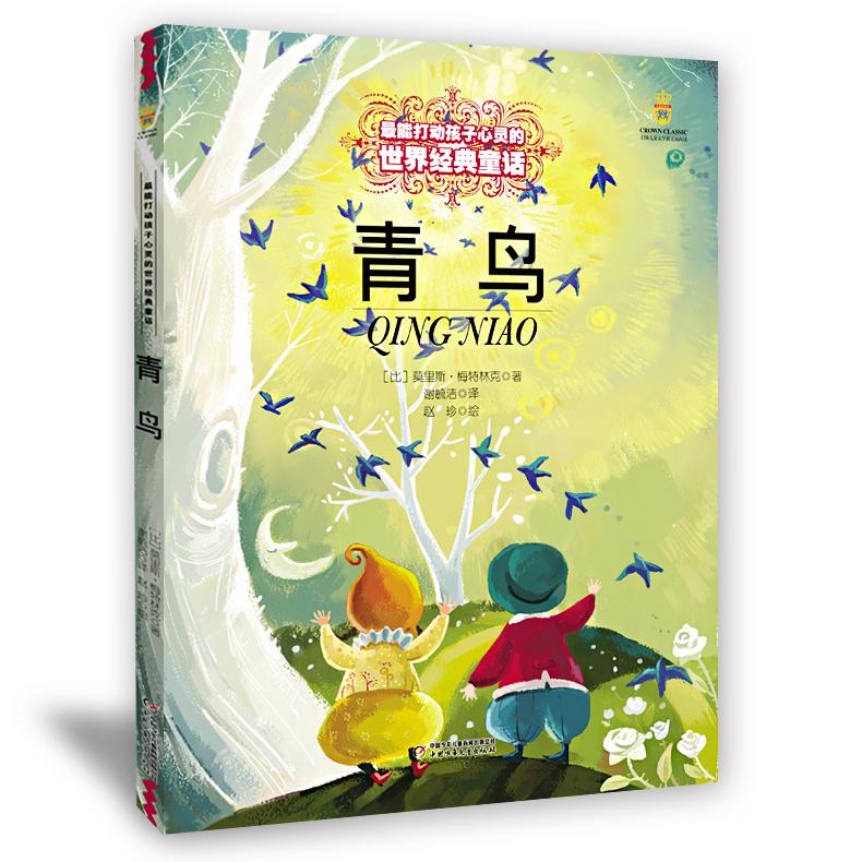 青鸟 能打动孩子心灵的世界经典童话 美绘彩图版 6-7-8-9-10-11-12岁少儿幼儿启蒙儿童文学故事书 正版新华书店书籍
