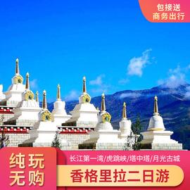 云南丽江进出到香格里拉全景二日游纯玩两日2日游跟团游包车小团图片