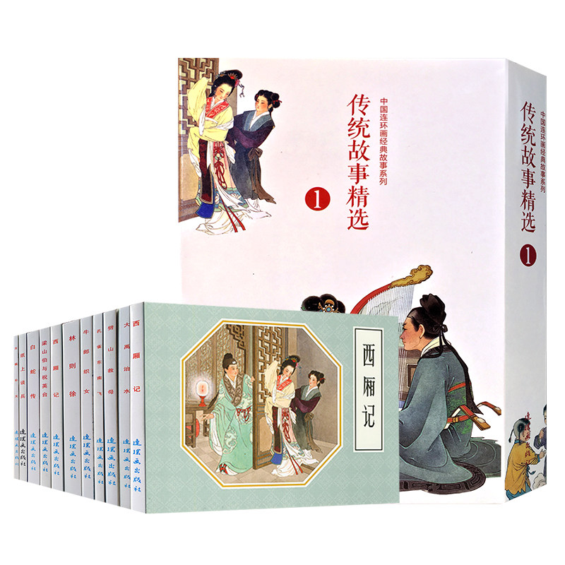 Original traditional story selection 1 full 10 books of Shangzuo Chinese ancient story nostalgic comic book