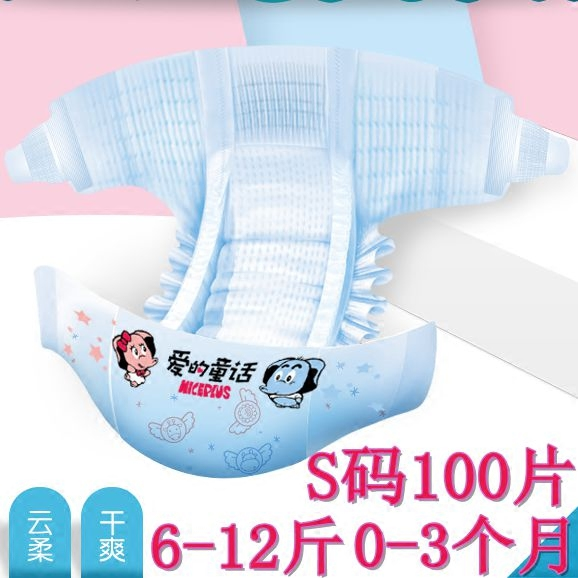 经济装特价初生S码100片0-3个月尿不湿NB新生婴儿纸尿裤超薄透气