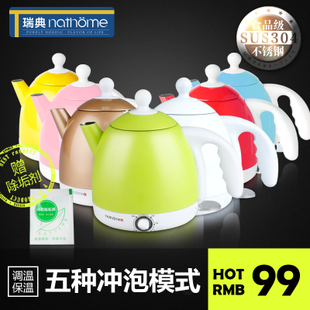 nathome / North Ouou Mu NSH0801 mini stainless steel thermal electric kettle thermostat off Kettle