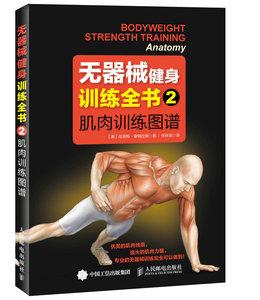 领1元券购买【正版包邮z】器械健身全书2 图谱