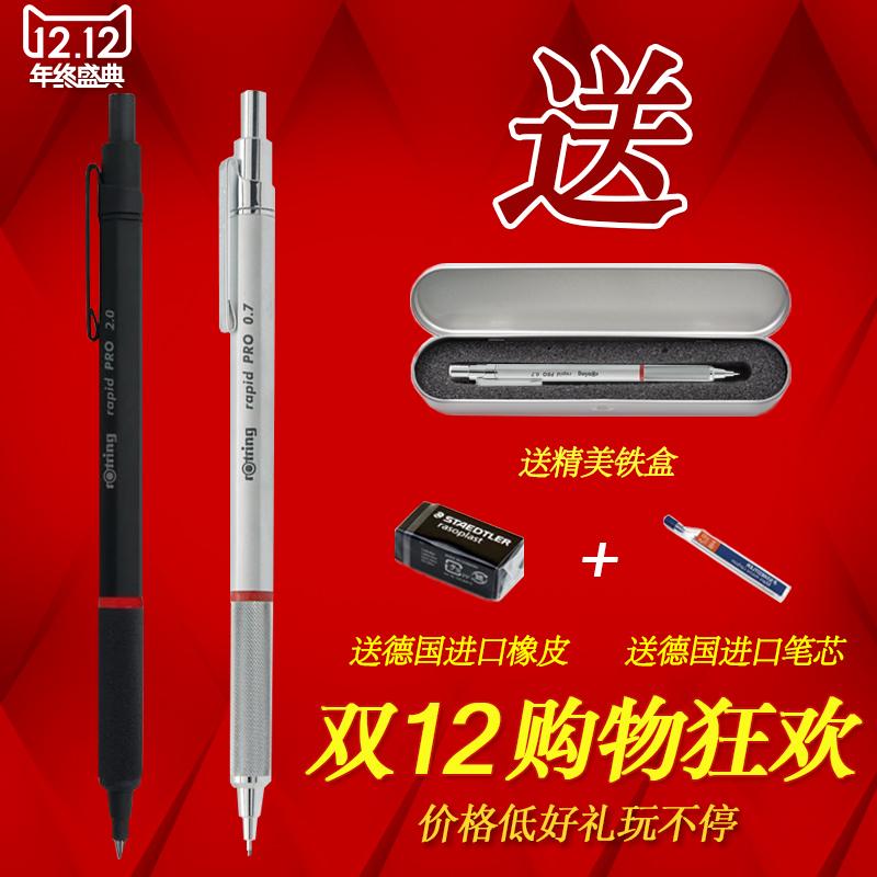 德國Rotring紅環Rapid pro伸縮筆頭金屬自動鉛筆 活動鉛筆比600好