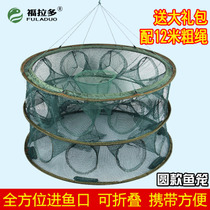 Forado net fish cage fishing fishing Shrimp cage Shrimp net catch fish to raise automatic folding cage mesh tool