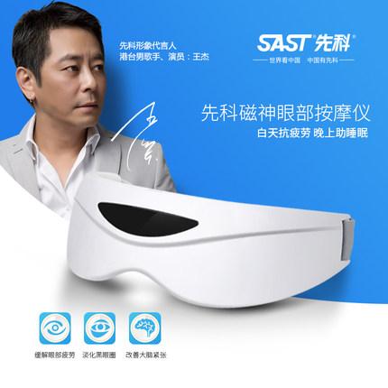 SAST/先科保护视力眼部按摩器,¥19.9