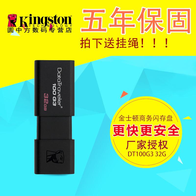 金士顿32g u盘 DT100G3 32g优盘 可爱定制USB3.0 高速U盘 32g包邮