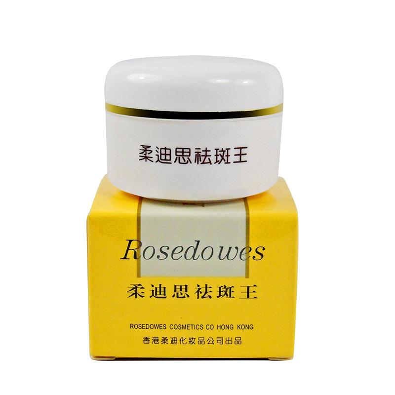 香港 柔迪思(黄色膏体)嫩肤淡化黑色素提亮肤色遮瑕护肤霜