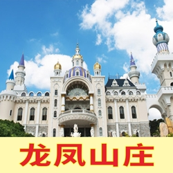 东莞龙凤山庄影视度假村一卡通观光大门票加卡丁车套票全包电子票