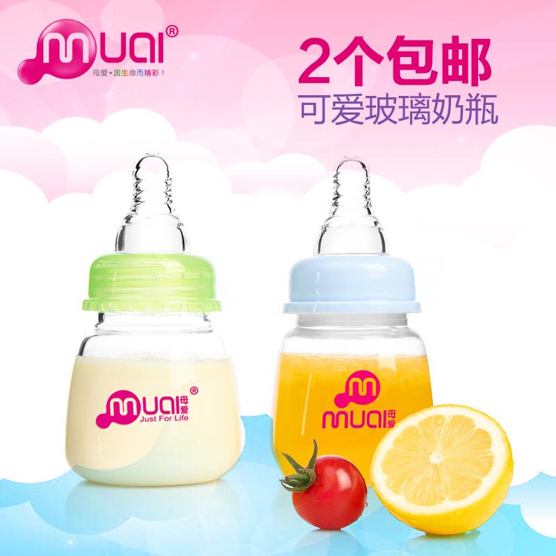母爱 果汁小奶瓶宝宝新生儿PP奶瓶 婴儿喂药喝水护理奶瓶 2个包邮