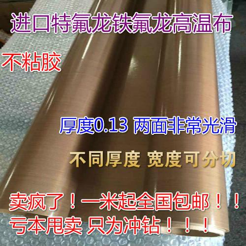 Импортный пиро-… ткань специальный тефлон / железо тефлон без клея лента , высокотемпературные ткань / лента ширина 1m толстый 0.13mm