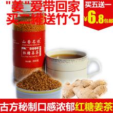红糖姜茶200g