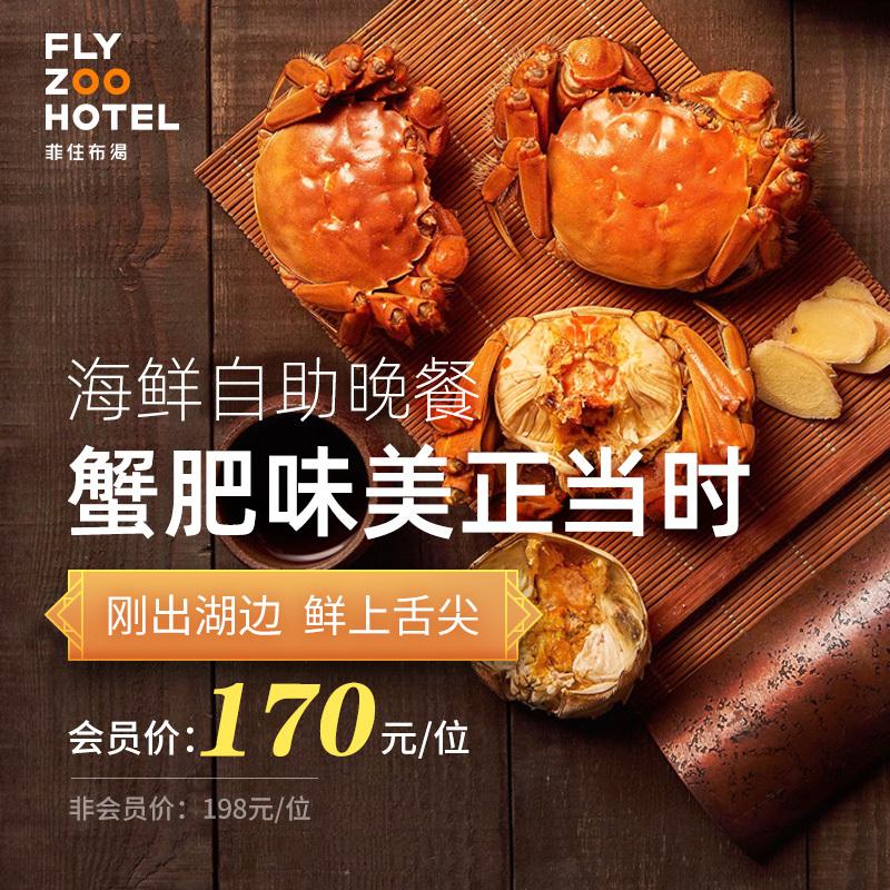 【菲住布渴】海鲜自助晚餐/首页领券/会员首单专享价170元