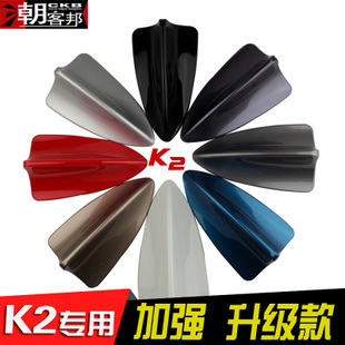Kia K211 15 dedicated shark fin decorative antenna with radio signal modification 2015 new antenna k2