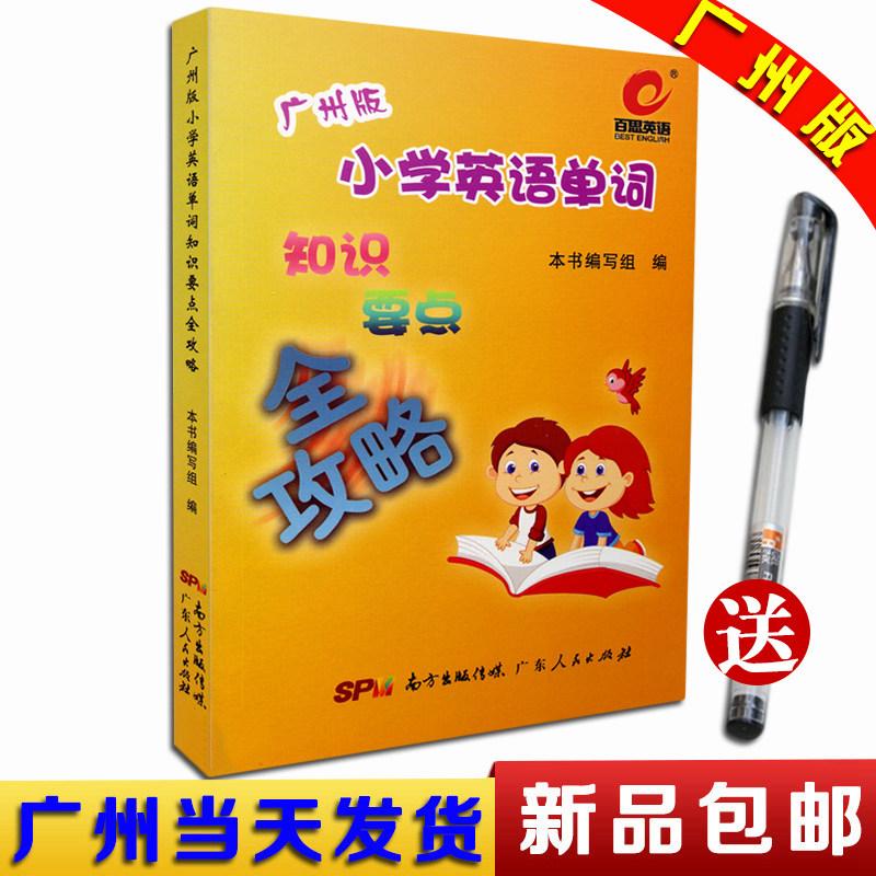 广州小学英语单词知识要点全攻略(1-6年级英语口语+教科版英语上下册全部小学英语单词手册)百思英语雷旭广东人民9787218107424