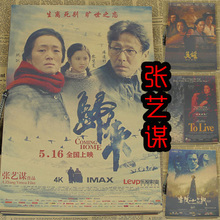 Zhang yimou film posters paintings return/red sorghum/live/jinling thirteen women/hero/hawthorn tree of love