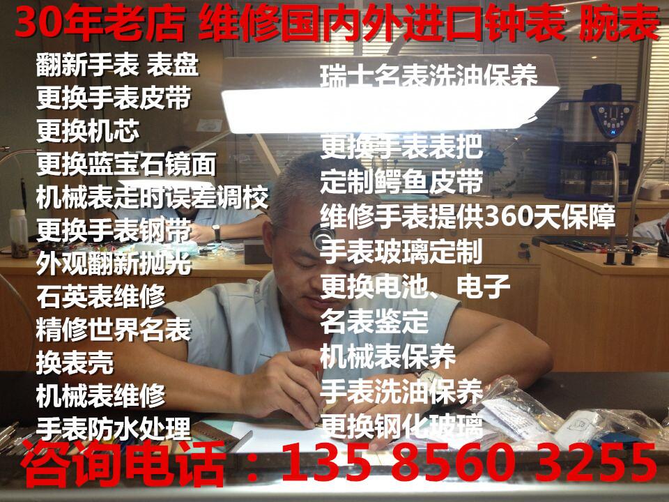 安徽巢湖池州淮南欧米加手表修理维修更换电池换原装表带正品配件
