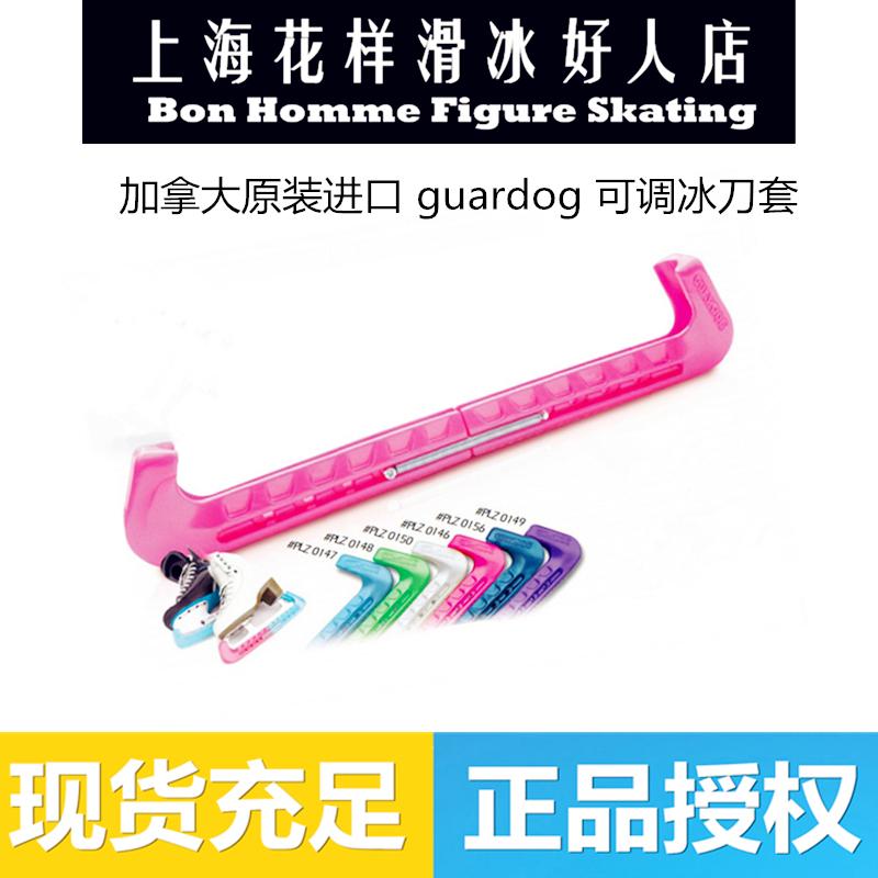 Канада оригинальный импортный guardog ледовые коньки крышка настроение скольжение коньки защитный кожух регулируемый цветчный нож gardog