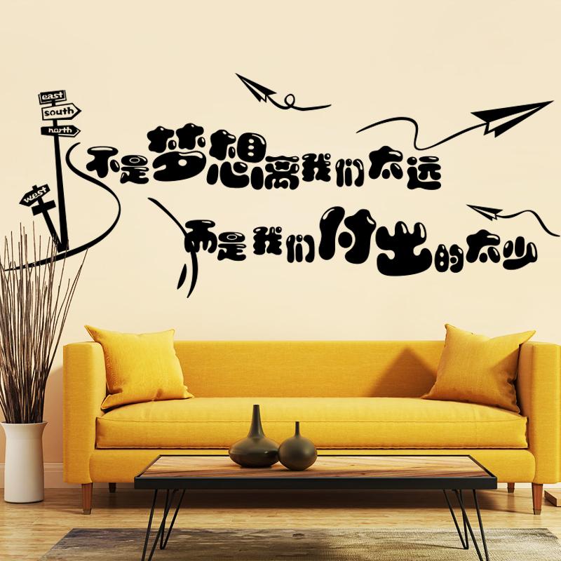 勵誌牆貼紙辦公室客廳臥室教室裝飾 自粘牆壁紙貼畫夢想堅持