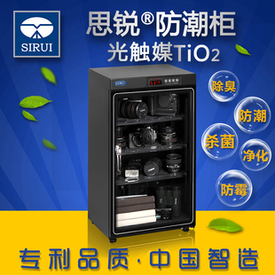 SAGE HC110 Electronic Cabinets SLR photographic equipment dehumidification drying cabinet large safe box