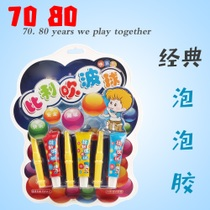 Bubble Gum safe Space balloon large colorful 80后 nostalgic toy little Billy blow Wave ball asexual