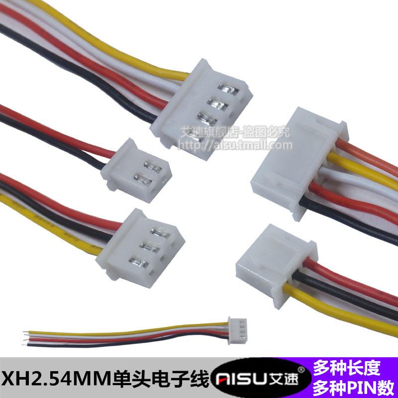 XH2.54端子线 2.54MM电子线单头镀锡彩排线连接线2位/3/4/5/6/10P