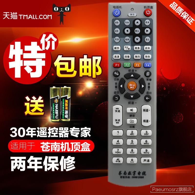 浙江温州 苍南数字电视遥控器 苍南机顶盒遥控器