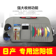 Nissan novel jun division I dedicated CD multi-function car CD bags leather car CD clip visor