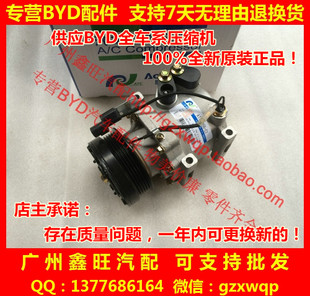 BYD F3 air conditioning compressor applicable F0F3RG3G3RL3F6S6M6 cooling pump BYD Auto Parts