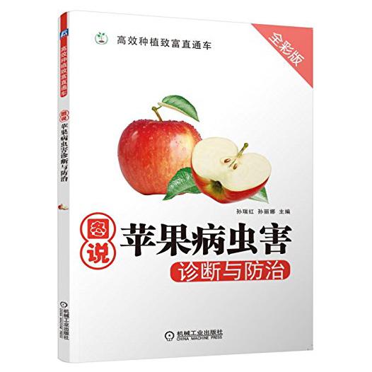 包邮 图说苹果病虫害诊断与防治 全彩版 苹果树种植技术书 果树种植栽培技术 果园科学管理 病虫害 孙瑞红孙丽娜 机械工业
