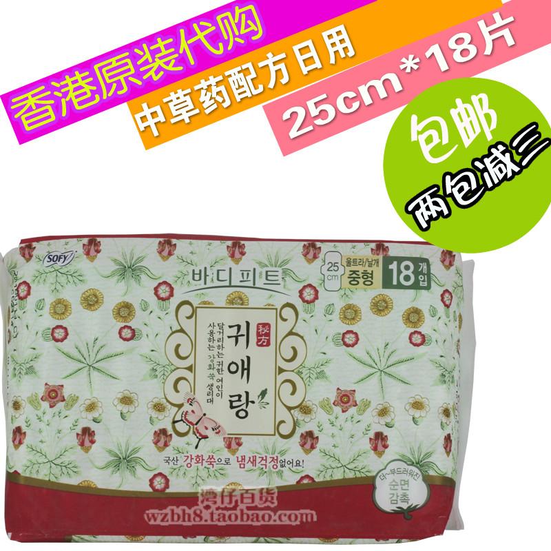 香港进口 韩国LG贵爱娘卫生巾 中草药配方日用缓解经痛 25CM 18片