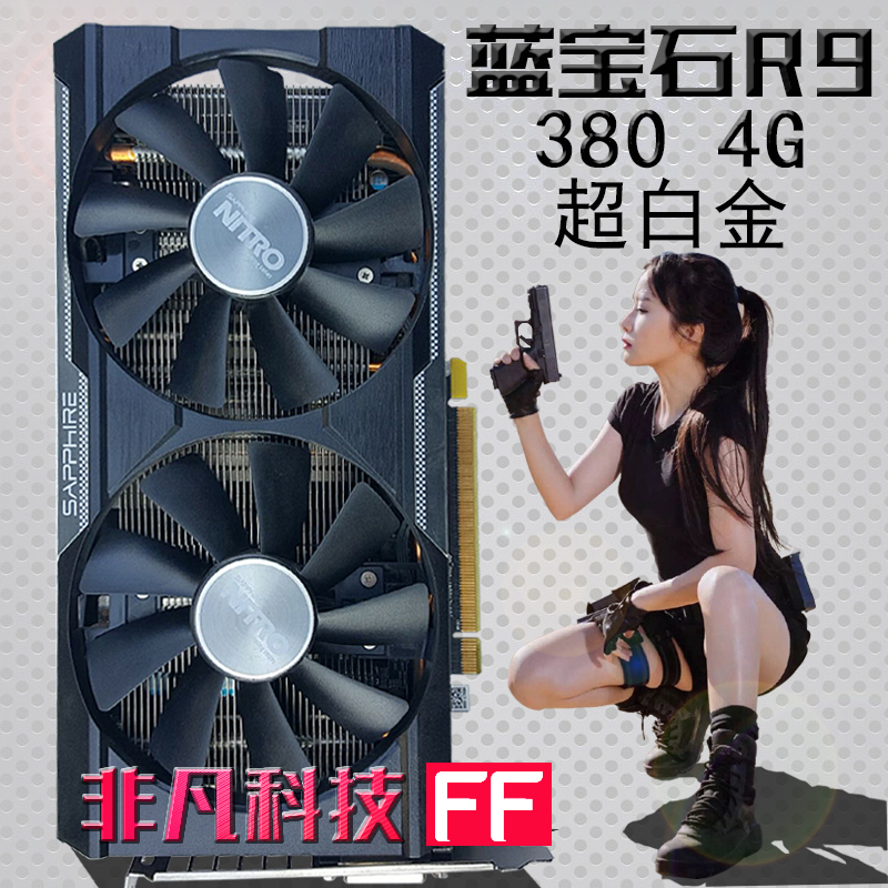 Sapphire R9 380 super platinum 4G second hand high end a card amd independent chicken eating game display card