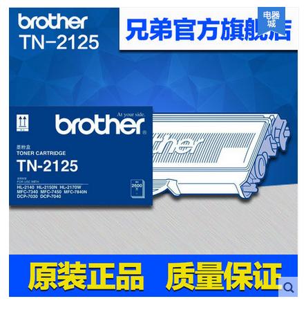 原装正品 兄弟TN-2125 粉盒 适用2140 7340 7450 2150 7030粉仓