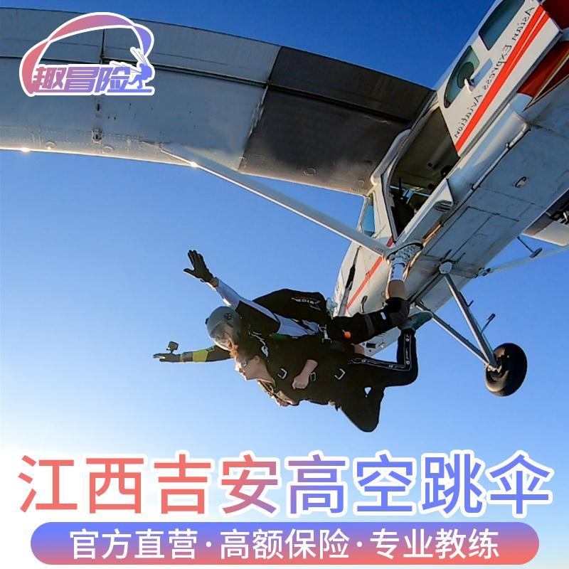 江西南昌吉安3000米高空跳伞中国国内双人长沙合肥杭州周边跳伞