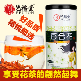 Lily flowers and tea Arts Futang tea selection hardcover lily flowers and authentic dry goods 80 g pot