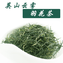 2015 fresh tea leaves YingShan cloud tea Organic green tea Super more feather 250 packages of scented tea in bulk mail