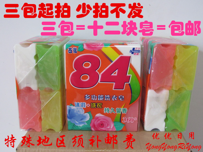 包邮百花84多功能洗衣皂肥皂透明皂促销组合装212克X12块装