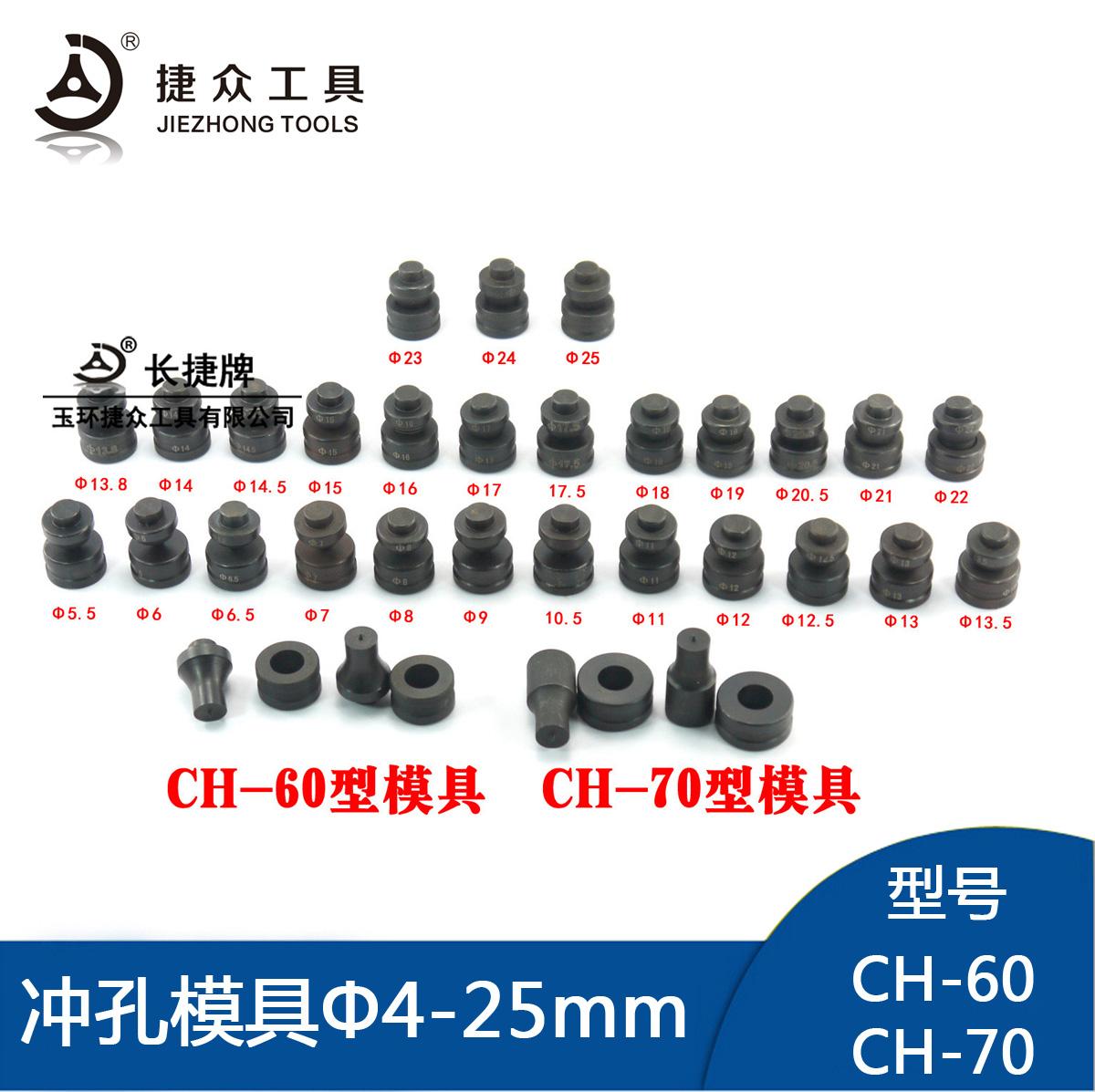 CH-70/60 гидравлическое давление перфорация машинально плесень гидравлическое давление перфорация устройство плесень некалиброванный сделать в наличии имеется большое количество товара