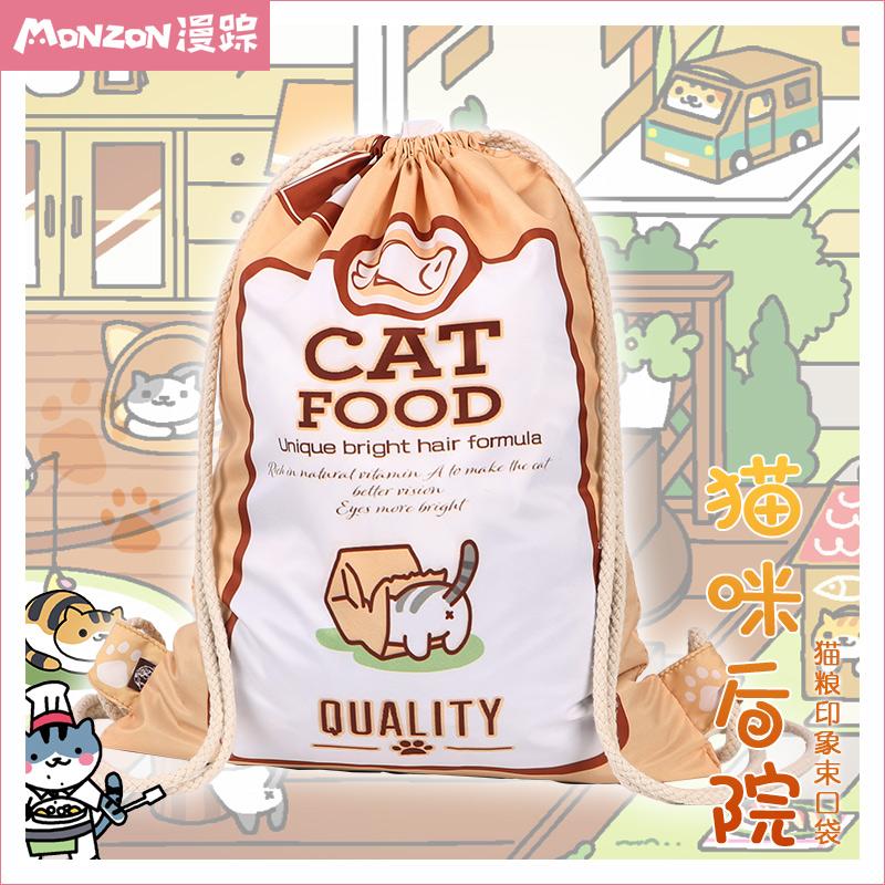 漫蹤動漫貓咪後院周邊背包貓糧袋束口單肩包書包抽繩二次元雙肩包