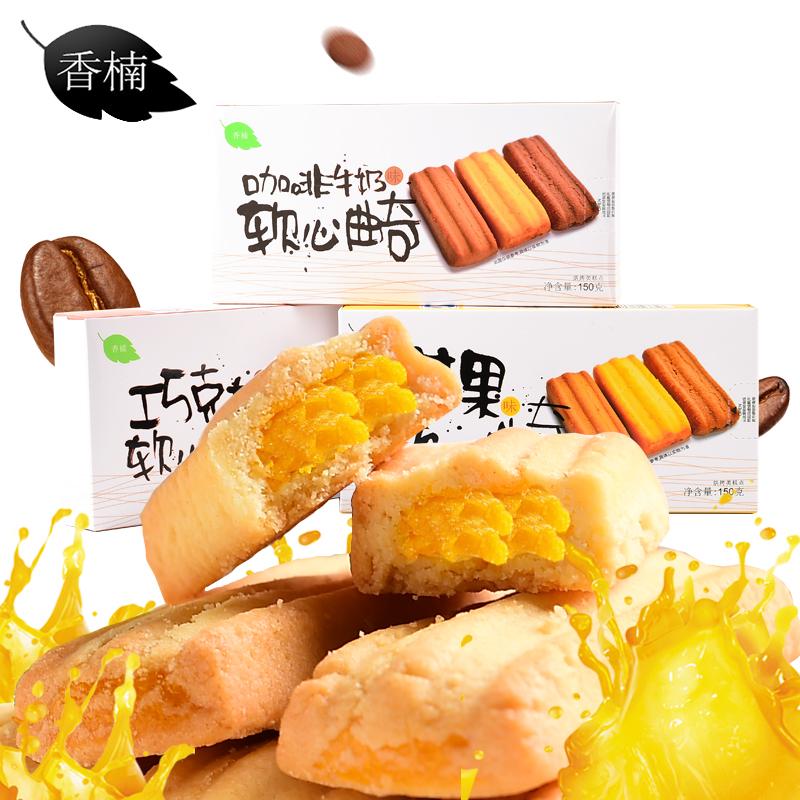 ~天貓超市~香楠 軟心曲奇3口味150g^~3盒 早餐餅幹零食小吃