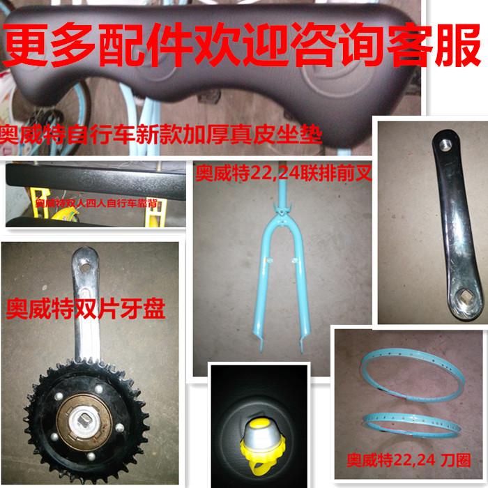Заумный престиж специальный двойной три четыре велосипед вилка тормозной провод двойной crankset подушка нож кольцом подожди все монтаж