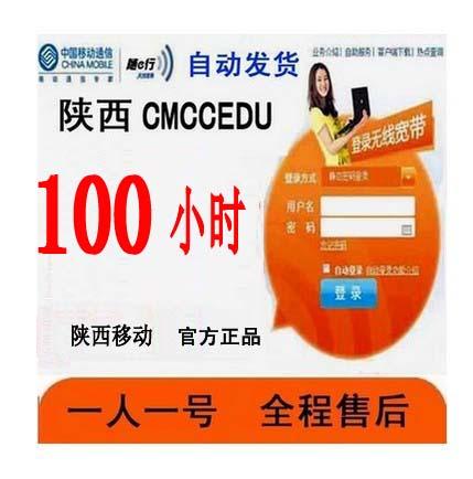 6月陝西CMCCEDU100小時西安cmcc~edu陝西cmccedu校園高校無線