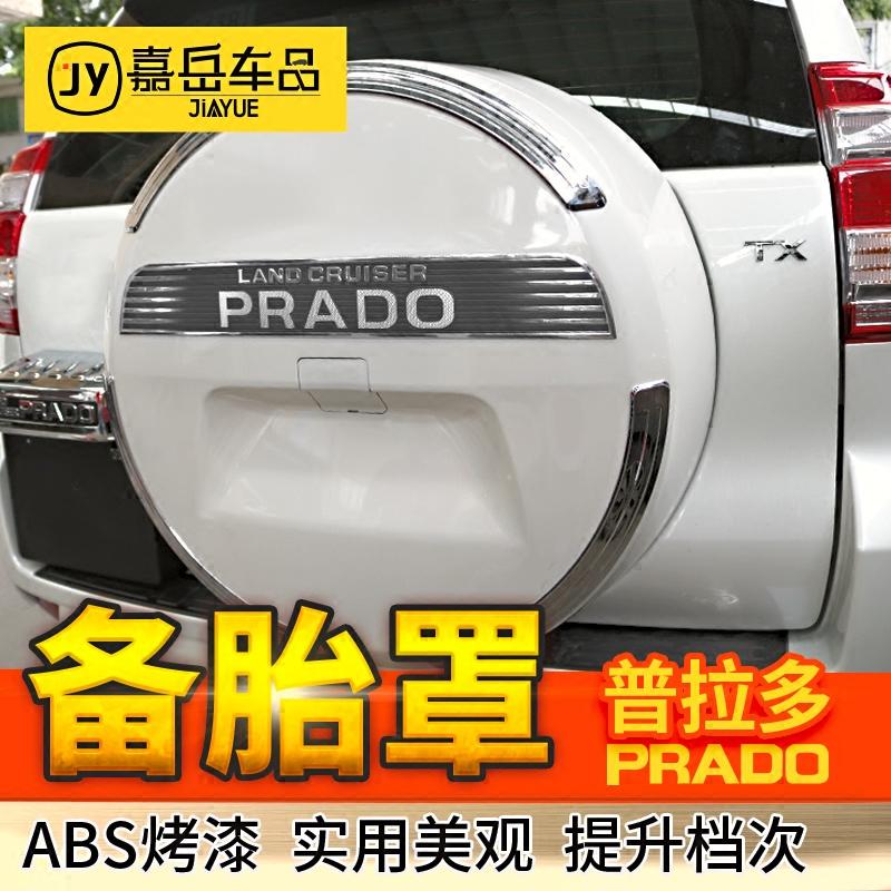 10-19新款丰田普拉多2700后备胎罩盖 中东版霸道原车款专用改装件
