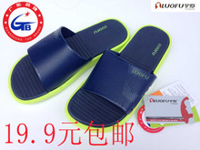 ROM. Apply the new 2015 home man light contracted a flip flops antiskid breathable home