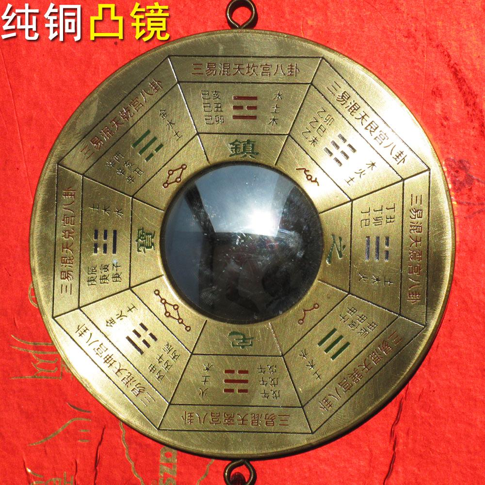 開光純銅八卦鏡 九宮凸鏡凹鏡鎮宅辟邪鏡子風水用品太極銅鏡掛件