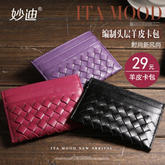 Kabaw leather ladies ultra-thin bags ladies credit card weaving bank card holder wallet cards