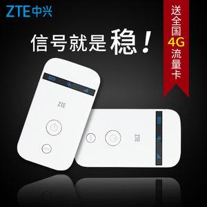 中兴MF90C1 三模4G无线路由器 电信联通3G移动便携式3g随身wifi